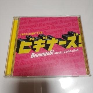 ビギナーズ! Music Collection(テレビドラマサントラ)