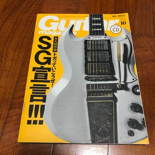 Guitar magazine (ギター・マガジン) 2016年 10月号(音楽/芸能)