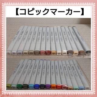 【 匿名配送 】 コピック マーカー 【  30本 セット 】(カラーペン/コピック)