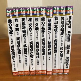 上方艶笑落語 CD10枚組(演芸/落語)