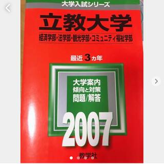 キョウガクシャ(教学社)の立教大学 赤本2007(語学/参考書)
