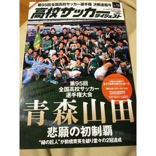 高校サッカーダイジェスト(趣味/スポーツ)