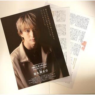 Myojo SnowMan 佐久間大介 10000字インタビュー 通常版(アート/エンタメ/ホビー)