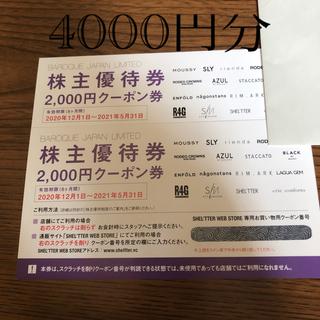 アズールバイマウジー(AZUL by moussy)のバロックジャパンリミテッド 株主優待 4000円 割引券(ショッピング)