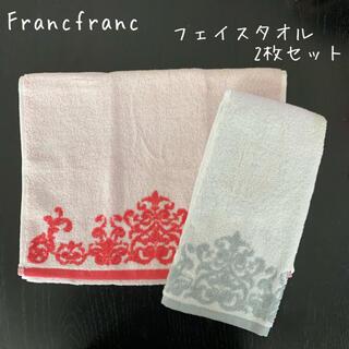 Francfranc - 新品☆franc franc☆フランフラン☆フェイスタオル☆モダンダマスク