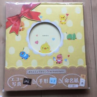 ニシマツヤ(西松屋)のマタニティ 妊婦 お誕生記録 エコー写真保管 新品未使用(キャラクターグッズ)