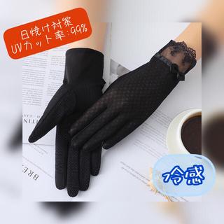 【超お買い得】レディースUVカット手袋 (手袋)