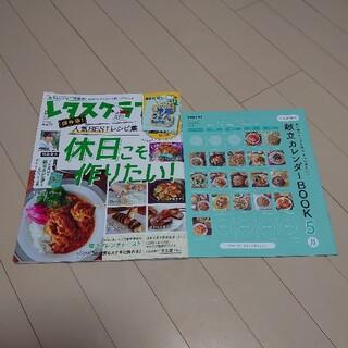 カドカワショテン(角川書店)のレタスクラブ 2021年 05月号(料理/グルメ)