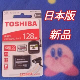 トウシバ(東芝)の東芝 TOSHIBA 高耐久マイクロSDXCカード  128GB  M303E(その他)