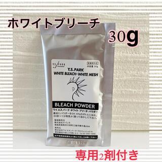 Y.S.パーク ホワイトブリーチパウダー 専用2剤付き(ブリーチ剤)