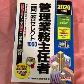 管理業務主任者一問一答セレクト1000 2020年度版