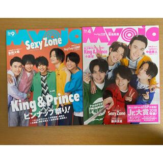 ジャニーズ(Johnny's)のMyojo  表紙 Sexy Zone King&Prince(アイドルグッズ)