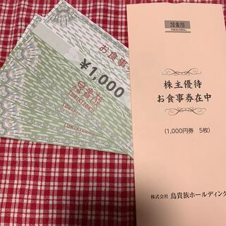 鳥貴族優待券 5枚(5000円)(レストラン/食事券)