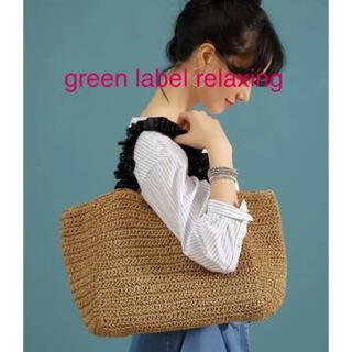 グリーンレーベルリラクシング(green label relaxing)の未使用*ブランド定番 green label relaxingラッフルカゴバッグ(かごバッグ/ストローバッグ)