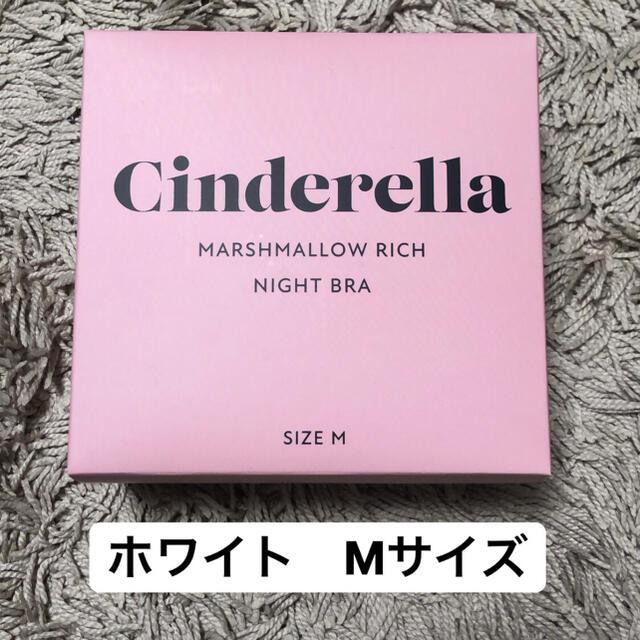 シンデレラ(シンデレラ)のシンデレラマシュマロリッチ ナイトブラ レディースの下着/アンダーウェア(ブラ)の商品写真