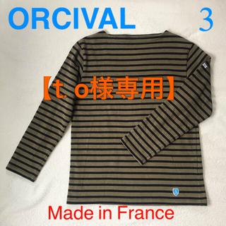 オーシバル(ORCIVAL)の【Made in France】ORCIVAL バスクシャツ 3(Tシャツ/カットソー(七分/長袖))