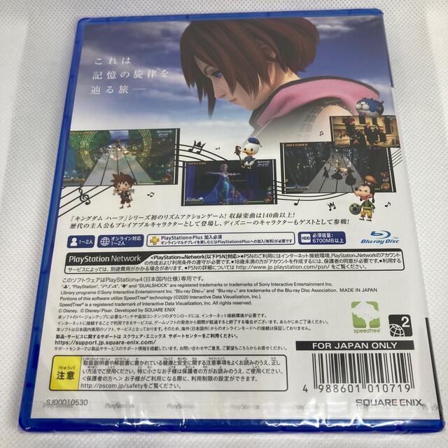 PlayStation4(プレイステーション4)のキングダム ハーツ メロディ オブ メモリー PS4 新品未開封 エンタメ/ホビーのゲームソフト/ゲーム機本体(家庭用ゲームソフト)の商品写真