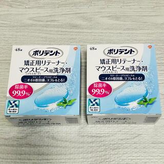 アースセイヤク(アース製薬)のポリデント矯正用リテーナー・マウスピース用洗浄剤2個セット(その他)