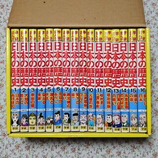 ガッケン(学研)の学研まんが 日本の歴史 全16巻(全巻セット)