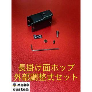 東京マルイ ソーコム socom Mk23 ホップ外部調整式カスタムパーツセット(カスタムパーツ)