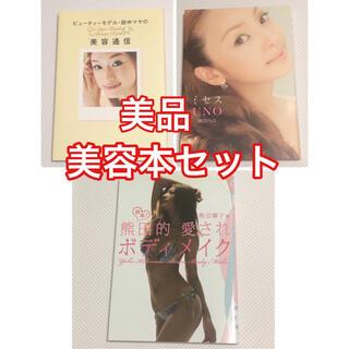 ワニブックス(ワニブックス)の田中マヤの美容通信 ミセスUNO   簡単! 熊田的 愛されボディメイク  本(ファッション/美容)