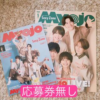 Myojo 2021 1月号ちっこい版・通常版セット(GWまでの出品)(アイドルグッズ)