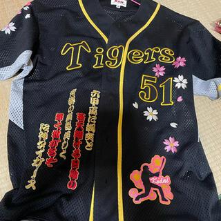 ハンシンタイガース(阪神タイガース)の元阪神の桜井ユニフォーム(応援グッズ)