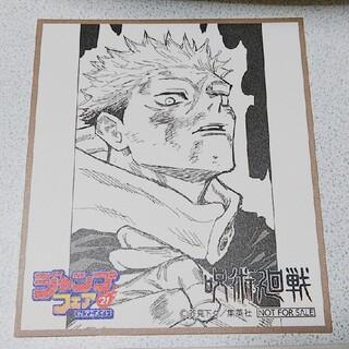 集英社 - ジャンプ 呪術廻戦 色紙