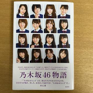 ノギザカフォーティーシックス(乃木坂46)の乃木坂46物語(女性アイドル)