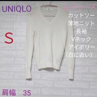 UNIQLO - UNIQLO (ユニクロ)カットソー 薄地 柔らかニット 長袖 Vネック
