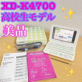 CASIO - CASIO カシオ 電子辞書 EX-word XD-K4700 高校生モデル