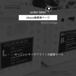 choco様 専用ページ♡(キッチン小物)