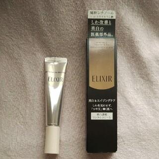 ELIXIR - エリクシール  ホワイト エンリッチド リンクルホワイトクリーム S 15g