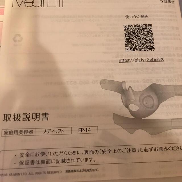 YA-MAN(ヤーマン)のヤーマン メディリフト 保証書あり スマホ/家電/カメラの美容/健康(フェイスケア/美顔器)の商品写真