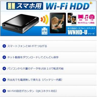 アイオーデータ(IODATA)のUSB 2.0/Wi-Fi対応 ポータブルHDD 500GB(PC周辺機器)