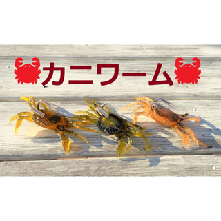 蟹ワーム カニワーム チヌ タコ ソルトウォーター 海釣り 釣り ルアー ワーム(ルアー用品)