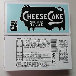 シセイドウ(SHISEIDO (資生堂))の資生堂パーラー チーズケーキ(ヨーグルト) 2個入り×2(菓子/デザート)