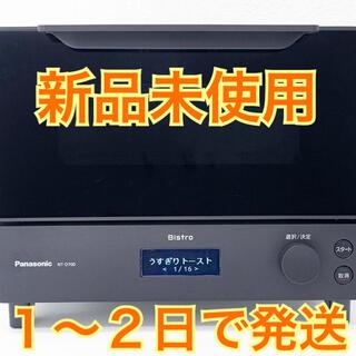 Panasonic - 【新品未使用】NT-D700-K パナソニック オーブントースター ブラック