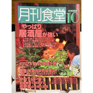 月刊食堂 1998年10月号(専門誌)