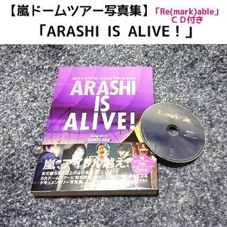 嵐 - 嵐 写真集「ARASHI IS ALIVE!」 CD付き