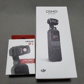 ★DJI Osmo Pocket&広角レンズ付き(コンパクトデジタルカメラ)