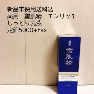 セッキセイ(雪肌精)の取り置き(乳液/ミルク)