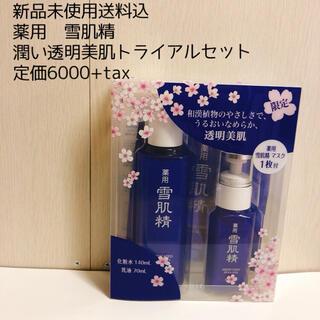 セッキセイ(雪肌精)の薬用 雪肌精 潤い透明美肌トライアルセット(サンプル/トライアルキット)