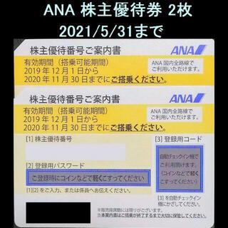 エーエヌエー(ゼンニッポンクウユ)(ANA(全日本空輸))のANA 株主優待2枚 期限延長2021.5.31まで(航空券)