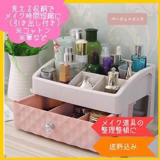 コスメボックス 1D メイク 収納 メイクボックス 化粧 ボックス コスメ(メイクボックス)