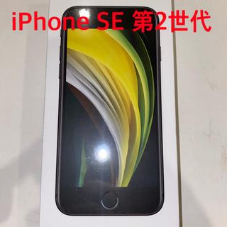 アップル(Apple)のiPhoneSE第2世代(スマートフォン本体)