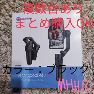 アイフォーン(iPhone)のFeiyutech VLOGpocket2 1台(自撮り棒)