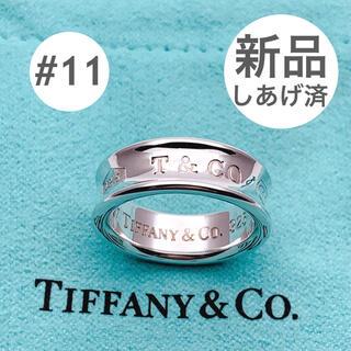Tiffany & Co. - 美品 TIFFANY ティファニー ナローリング シルバー 11号
