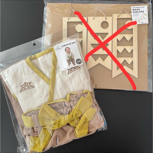 3COINS(スリーコインズ)のスリーコインズ 袴 キッズ/ベビー/マタニティのメモリアル/セレモニー用品(その他)の商品写真