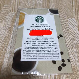 Starbucks Coffee - スタバ コーヒー豆引き換えカード